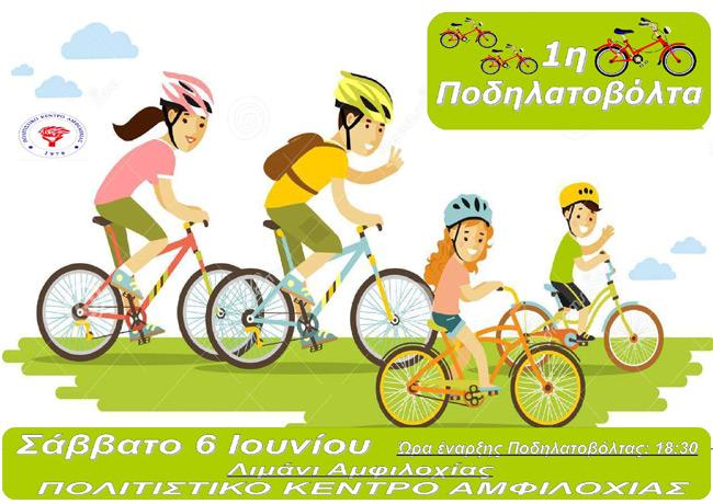 Κυκλοφοριακές ρυθμίσεις για την Ποδηλατοβόλτα το Σάββατο στην Αμφιλοχία
