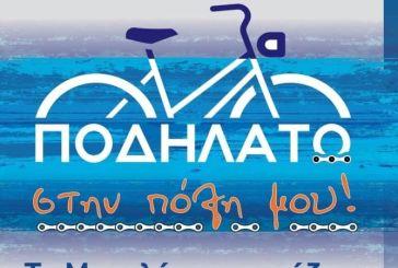 Ποδηλατοβόλτα στο Μεσολόγγι το Σάββατο 13 Ιουνίου
