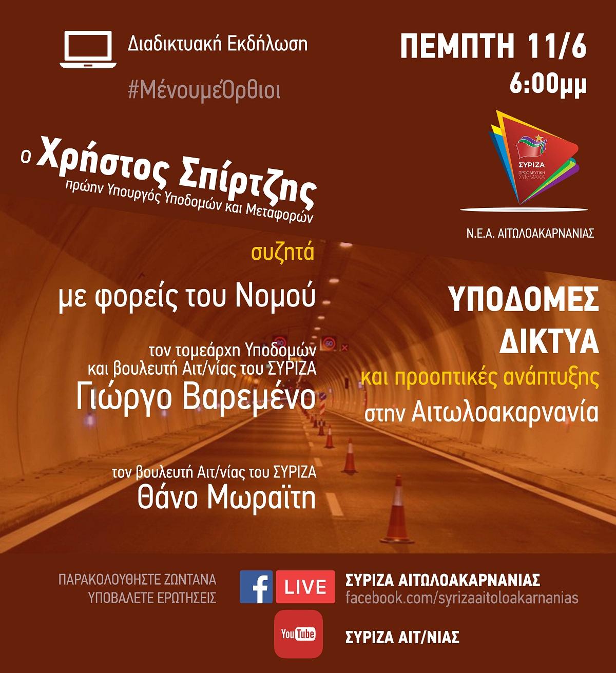 Διαδικτυακή εκδήλωση ΣΥΡΙΖΑ για τις υποδομές και τις προοπτικές ανάπτυξης στην Αιτωλοακαρνανία