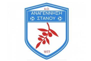 Τοπικό ποδόσφαιρο: Νέο ΔΣ στην Αναγέννηση Στάνου