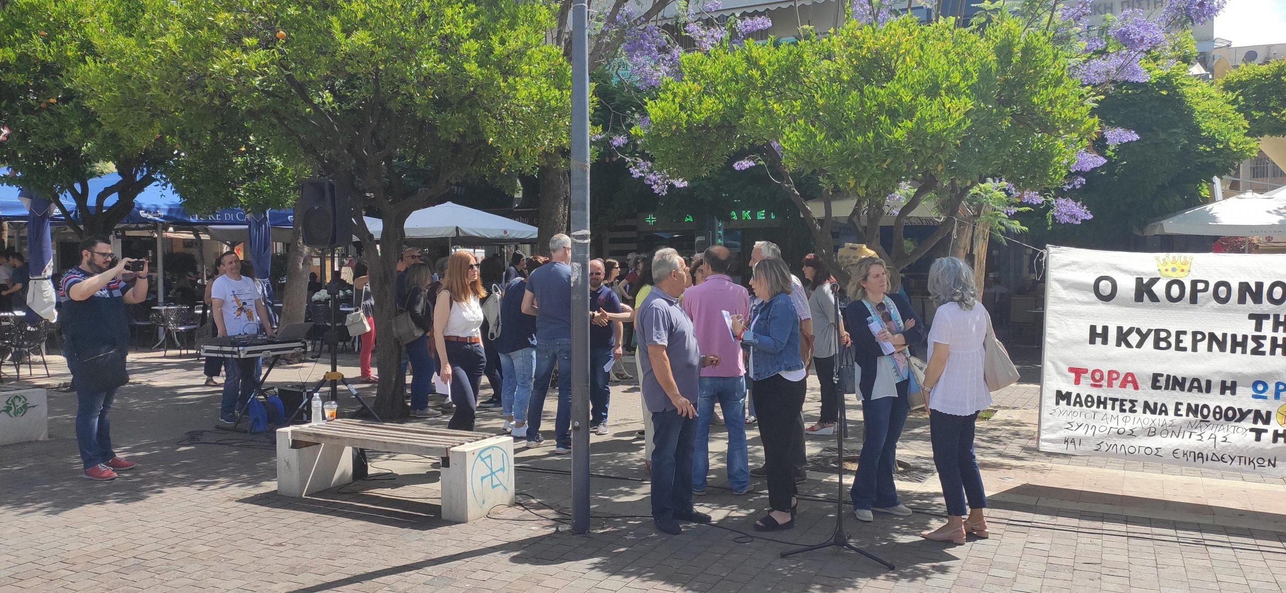 Νέα συγκέντρωση διαμαρτυρίας των εκπαιδευτικών στο Αγρίνιο