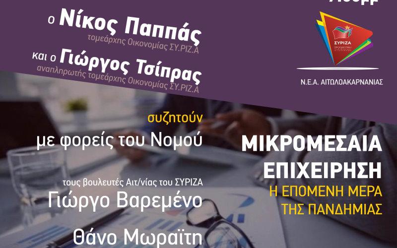 ΣΥΡΙΖΑ Αιτωλοακαρνανίας: Διαδικτυακή εκδήλωση με τους Νίκο Παπά- Γιώργο Τσίπρα για τη μικρομεσαία επιχειρηματικότητα