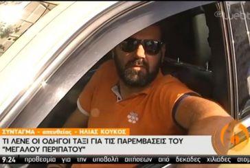 Επική απάντηση ταξιτζή για την πιάτσα στο Σύνταγμα: «Είναι παράνομη, εμείς απλά… αράζουμε» (βίντεο)