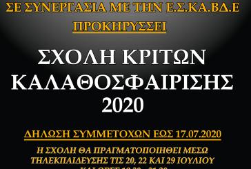 Σχολή Κριτών Καλαθοσφαίρισης για την Βορειοδυτική Ελλάδα