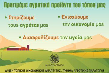 Σύσκεψη για αγροτικά θέματα διοργανώνει ο Δήμος Αγρινίου