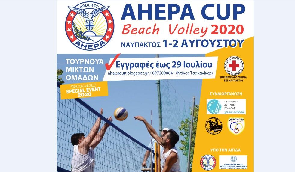 Πάσα στη διασκέδαση με το AHEPA CUP 2020: Έως 29 Ιουλίου οι δηλώσεις συμμετοχής