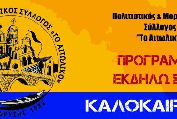 """Το πρόγραμμα των θερινών εκδηλώσεων του Πολιτιστικού & Μορφωτικού Συλλόγου """"Το Αιτωλικό"""""""