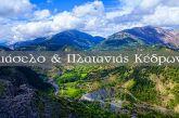 Bίντεο: μαγευτικό τοπίο στο Διάσελο Ευρυτανίας