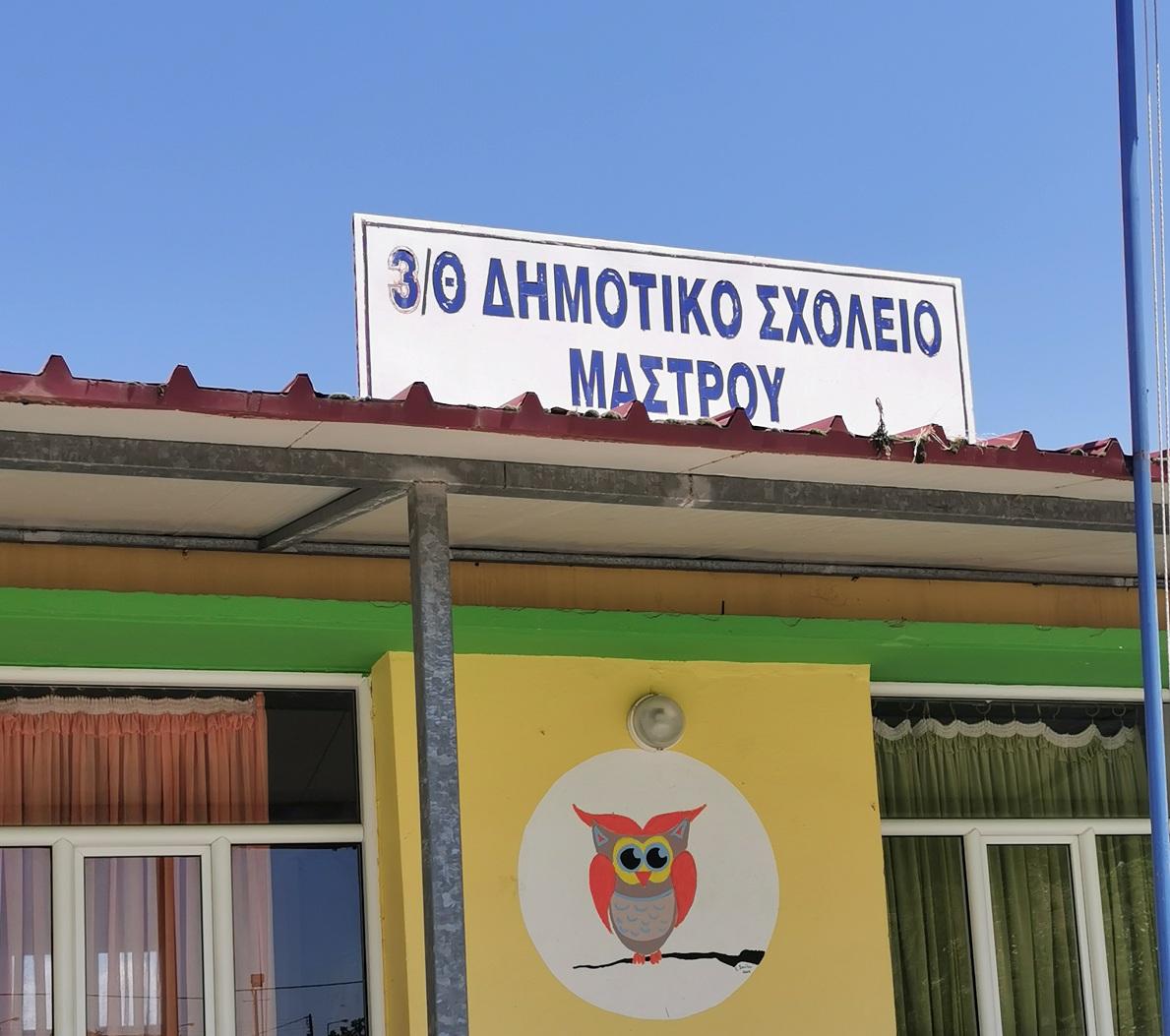 Διαμαρτυρία στο Μάστρο για το κλείσιμο του Δημοτικού Σχολείου