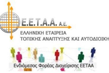 ΕΕΤΑΑ: Προσλήψεις διαπολιτισμικών μεσολαβητών σε 47 δήμους