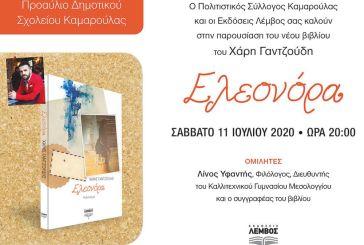 Παρουσιάζεται στην Καμαρούλα το νέο βιβλίο του Χάρη Γαντζούδη
