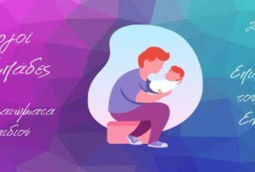 Διαδικτυακή έρευνα: Καταστροφικές οι συνέπειες της γονεϊκής αποξένωσης – όταν τα παιδιά στερούνται αναίτια τον ένα γονέα