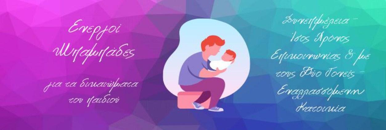 3 στους 4 πατέρες βιώνουν διακρίσεις σε βάρος της ισότιμης συμμετοχής και των δύο γονέων στην ανατροφή των παιδιών