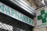 Ο Φαρμακευτικός Σύλλογος Αιτωλοακαρνανίας ενημερώνει για το νέο ωράριο των φαρμακείων