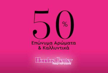 Hondos Center – Αγρίνιο: 50% σε επώνυμα αρώματα και καλλυντικά