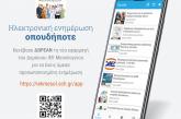 Στο Google play η επίσημη εφαρμογή του ΔΙΕΚ Μεσολογγίου για Android κινητές συσκευές