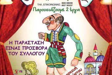 Θέατρο Σκιών στο Πετρoχώρι την Παρασκευή, 14 Αυγούστου