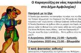 Ο Καραγκιόζης σε νέες περιπέτειες στο Δήμο Αμφιλοχίας