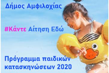 Δήμος Αμφιλοχίας: Ξεκινούν οι αιτήσεις για τις παιδικές κατασκηνώσεις
