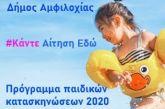 Το Σάββατο αναχωρεί από Αγρίνιο το λεωφορείο για την Παιδική Εξοχή Μπούκας