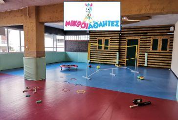 Αγρίνιο: Κέντρο Δημιουργικής Απασχόλησης για παιδιά από τους Μικρούς Αθλητές!