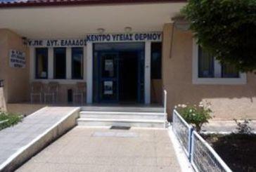 Παρατάξεις αντιπολίτευσης: «Εν μέσω κορωνοϊου αποδυναμώνεται και υποβαθμίζεται το Κέντρο Υγείας Θέρμου»