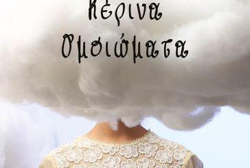 """""""Κέρινα ομοιώματα"""": Κυκλοφόρησε το πρώτο βιβλίο της Αγρινιώτισσας Μαρίας Καντάνη"""