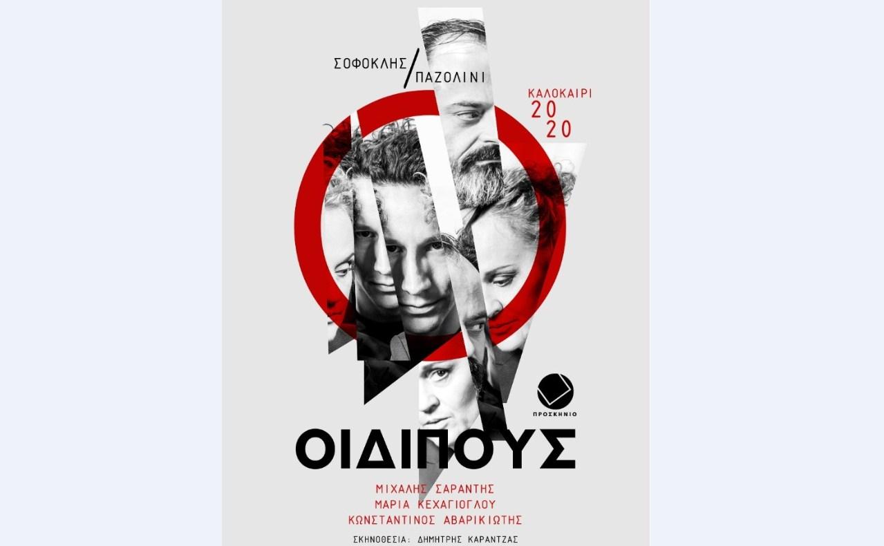 «Οιδίπους» την Τρίτη 28 Ιουλίου στο Αρχαίο Θέατρο Οινιαδών