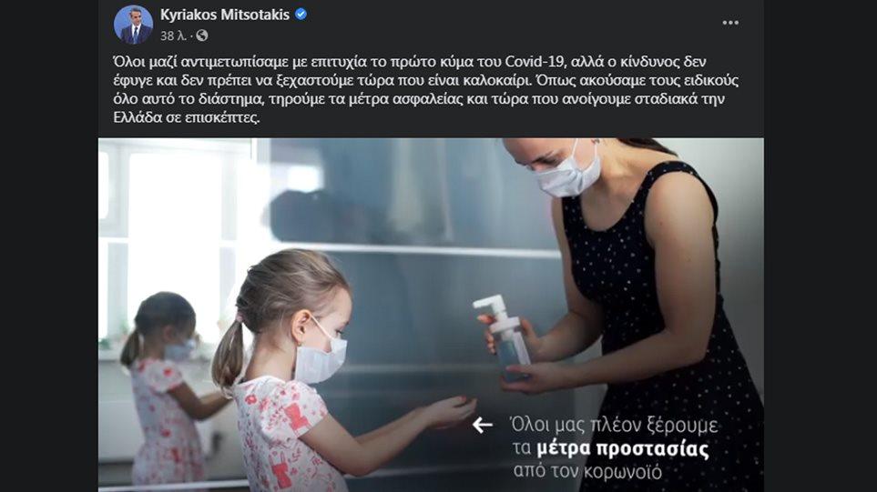 Μήνυμα Μητσοτάκη στο Twitter για την έξαρση των κρουσμάτων κορωνοϊού