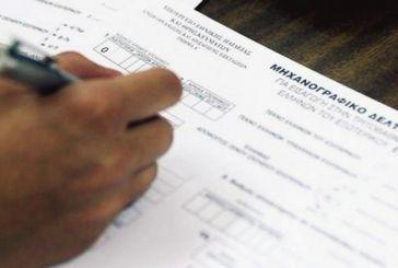 Τα σημεία που πρέπει να προσέξουν οι υποψήφιοι των Πανελληνίων στη συμπλήρωση του μηχανογραφικού