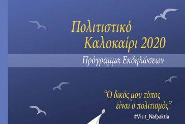 Ξεκινούν οι πολιτιστικές εκδηλώσεις του Δήμου Ναυπακτίας