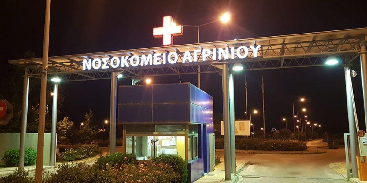 Νοσοκομείο Αγρινίου: μονόδρομος η παρέμβαση Εισαγγελέα μετά και την ανακοίνωση των γιατρών