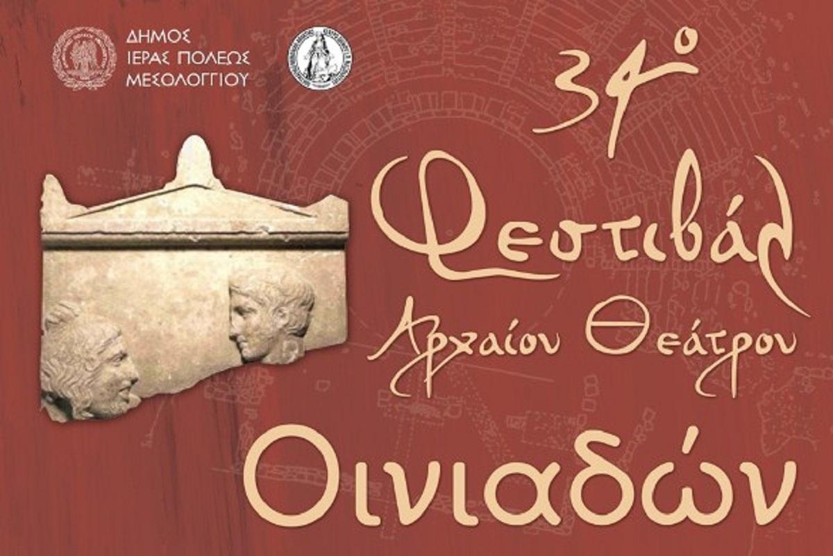 Το πρόγραμμα του 34ου Φεστιβάλ Αρχαίου Θεάτρου Οινιάδων