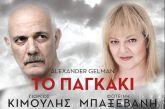 Στο Μεσολόγγι την Δευτέρα η θεατρική παράσταση «Το παγκάκι»