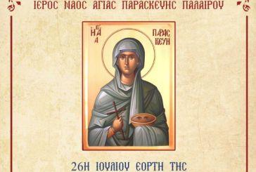 Πανηγυρίζει ο Ιερός Ναός Αγίας Παρασκευής Παλαίρου