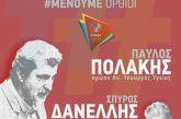 O Παύλος Πολάκης σε εκδήλωση του ΣΥΡΙΖΑ στο  Αγρίνιο