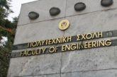 Δήμος Αμφιλοχίας: στρατηγική συνεργασία του ΑΠΘ με το Δίκτυο Δήμων Πίνδου