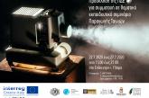 Εκπαιδευτικό σεμινάριο παραγωγής ταινιών από την Περιφέρεια Δυτικής Ελλάδας