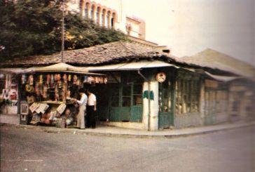 Όταν μπροστά από την Μητρόπολη Αγρινίου υπήρχαν μαγαζιά και όχι ανοικτοί χώροι