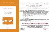 Παρουσιάζεται στον Αστακό το βιβλίο του Δημήτρη Στρατούλη για τη δωρεά οργάνων