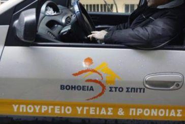 Βοήθεια στο Σπίτι: 184 μόνιμες προσλήψεις σε Δήμους- Θέσεις και στην Αιτωλοακαρνανία
