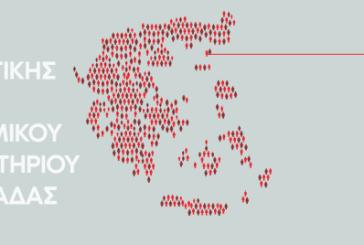 Αιμοδοσίες του Οικονομικού Επιμελητηρίου σε Πάτρα, Πύργο και Αγρίνιο την Παρασκευή