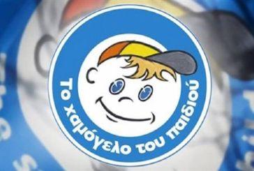 Αγρίνιο: «Το Χαμόγελο του Παιδιού» ευχαριστεί για δωρεές