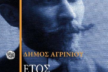 Δήμος Αγρινίου: Έκθεση για τον Κωνσταντίνο Χατζόπουλου-κάλεσμα σε όσους διαθέτουν υλικό