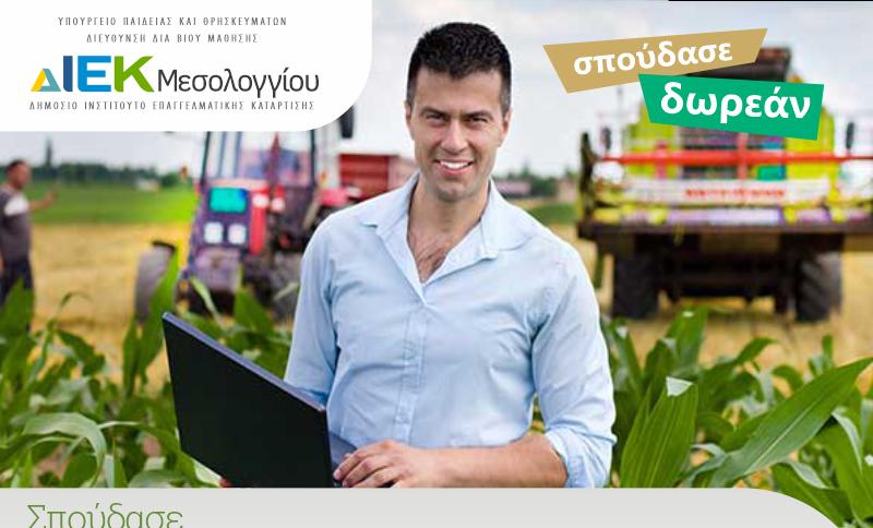Αγροτική Οικονομία: Μια νέα ειδικότητα στο ΔΙΕΚ Μεσολογγίου
