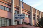 2ο ΕΠΑΛ Αγρινίου: Υποβολή αιτήσεων αποφοίτων για συμμετοχή στις Πανελλαδικές εξετάσεις