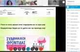 «Σύμμαχοι Φροντίδας»: Επίσημη παρουσίαση του έργου από το ΑΛΜΑ ΖΩΗΣ Ν. Αχαΐας