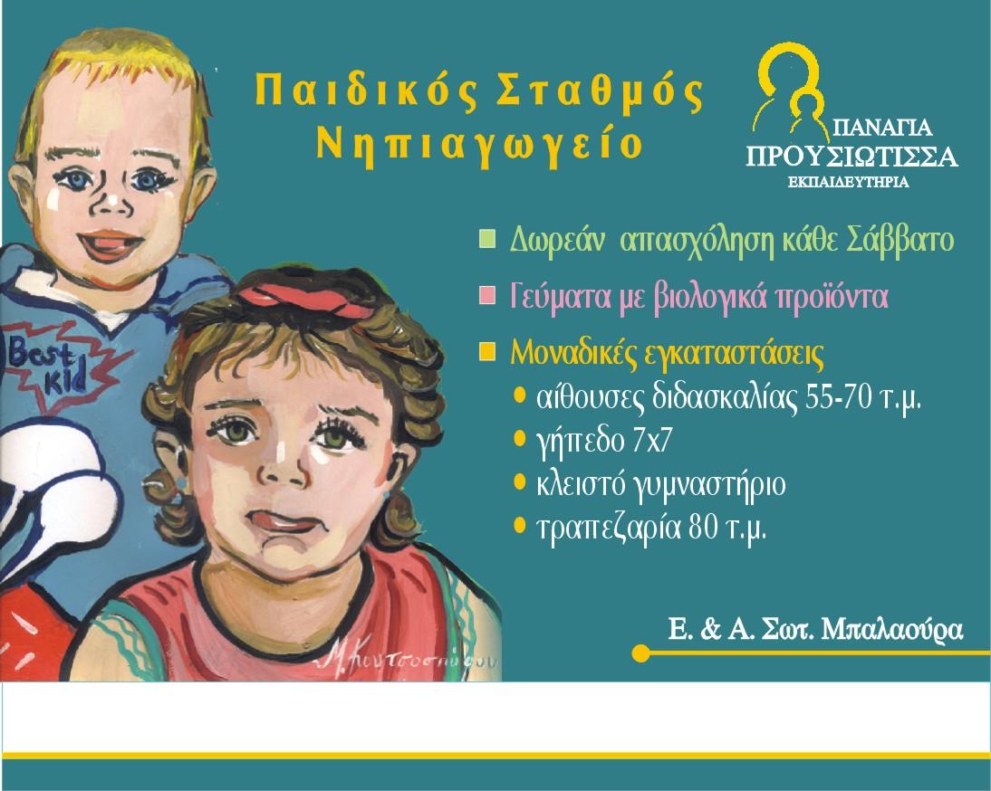 """Έναρξη εγγραφών με Voucher ΕΣΠΑ στον Παιδικό Σταθμό των Εκπαιδευτηρίων 'Παναγία Προυσιώτισσα"""" στις 24/8/2020"""