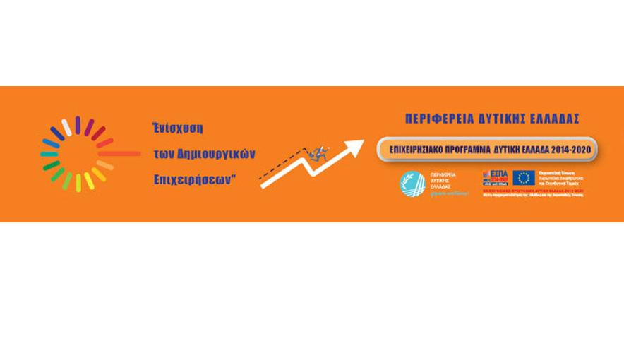 Εγκρίθηκαν 71 προτάσεις στη δράση «Ενίσχυση Δημιουργικών Επιχειρήσεων Δυτικής Ελλάδας»