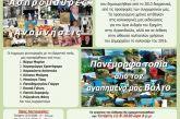 Νέο Χαλκιόπουλο: Έκθεση φωτογραφίας από τον Σύλλογο Χαλκιοπουλιτών Αττικής-Πειραιά